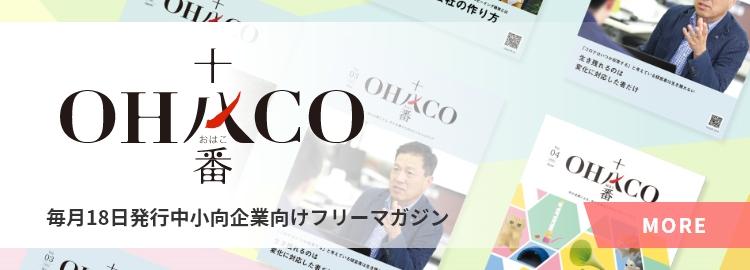 毎月18日発行中小向企業向けフリーマガジン OHACO