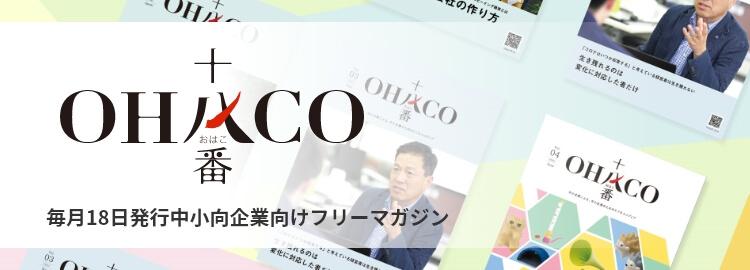 OHACO 毎月18日発行中小向企業向けフリーマガジン