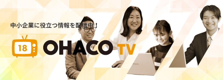 OHACO TV 中小企業に役立つ情報を配信中!