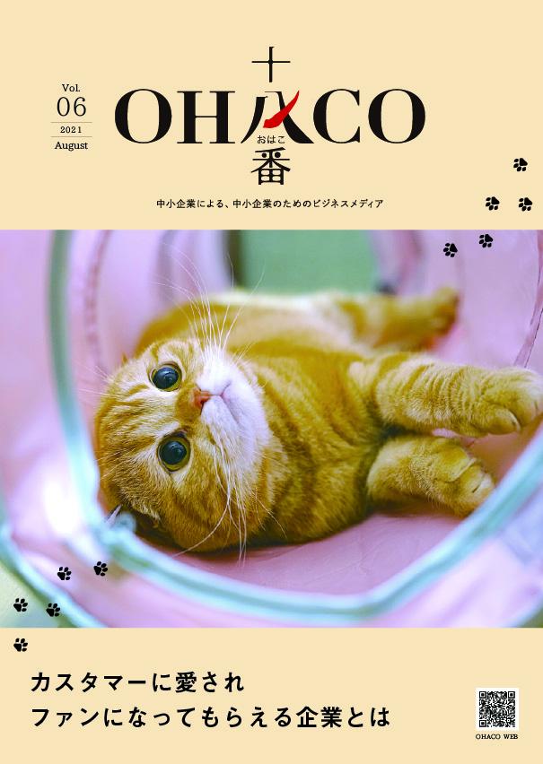 OHACO最新号